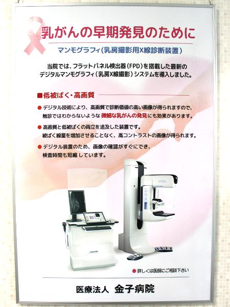 乳がん早期発見のために ポスター